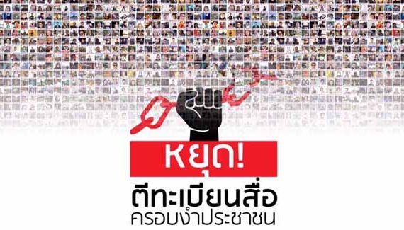 Media-freedom-law-pic